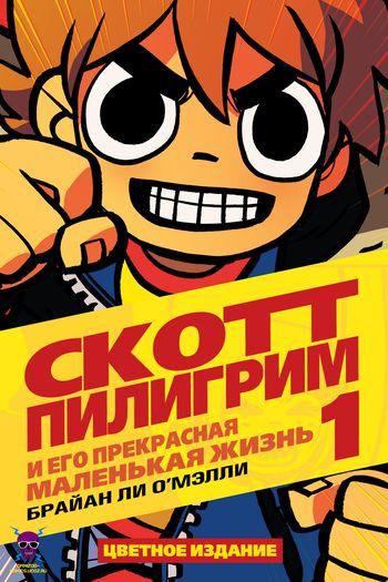 http://omnizod-comics.ucoz.ru/pic/sp_1.jpg